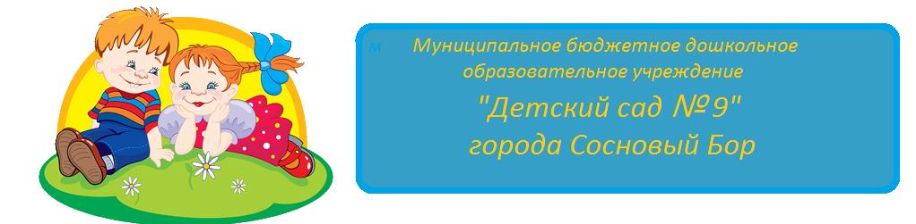 """Муниципальное бюджетное дошкольное образовательное учреждение «Детский сад №9""""города Сосновый Бор"""